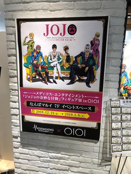 マルイ ジョジョフィギュア展 POP