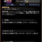 ジョジョSS 『究極テクニカルバトルα 気高き信念』を攻略ッ!!
