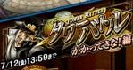 ジョジョSS タワバ『かかってきな!編』TOP