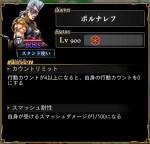 ジョジョSS『TA 貫き屠る神速の騎士』EXTRA ボス
