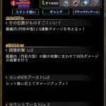 ジョジョSS 『究極テクニカルバトルα 6つの弾丸』を攻略ッ!!