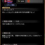 ジョジョSS 『タイムアタック 進化する少年編』を攻略ゥゥ!