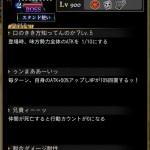 ジョジョSS 『タイムアタック 削り取る虹の弧編』を攻略ゥゥ!