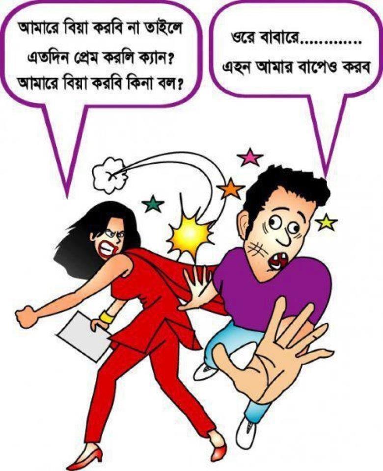 Jokes Pic Bangla : jokes, bangla, Bangla, Comedy, Jokes