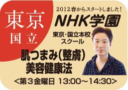 各地の活動NHK学園
