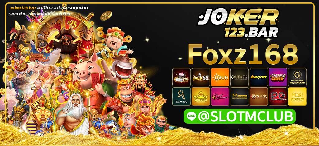 foxz168