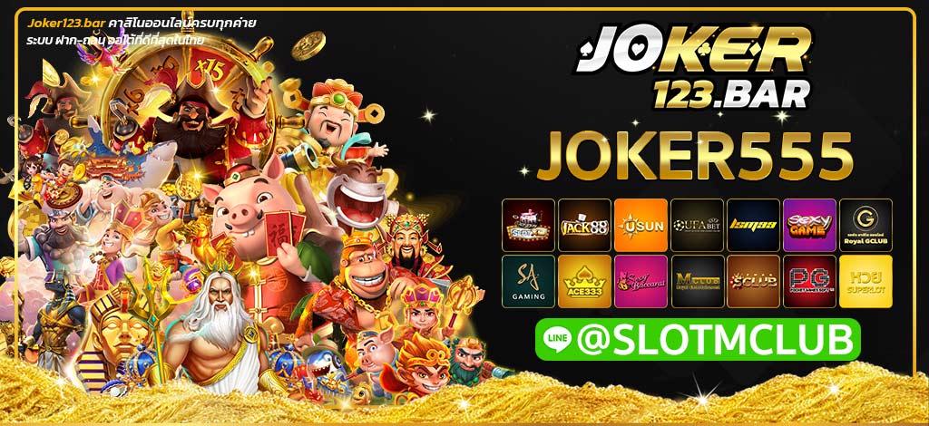 JOKER555