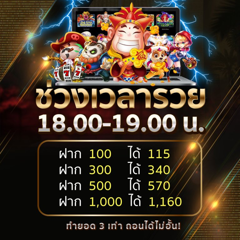 โปร ช่วงเวลารวย joker123 18.00-19.00