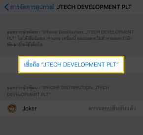 Download Joker Slot สำหรับระบบ iOS - Step 7