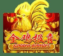 เกม Golden Rooster