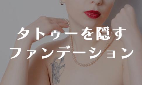タトゥーを隠すファンデーション