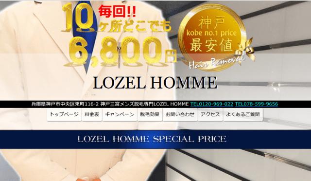 LOZEL HOMME(ロゼル オム)