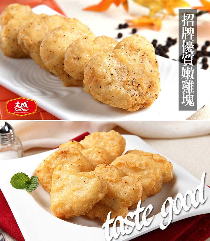 【大成】招牌優質嫩雞塊 *1包組(1kg/勁量包) - 海鮮王 - 海鮮專門家-線上購物| 有閑娛樂電商