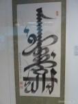 Kuala Lumpur - Chinese Islamic art 4