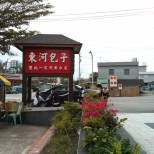 Taitung - Dunghe steamed buns 2