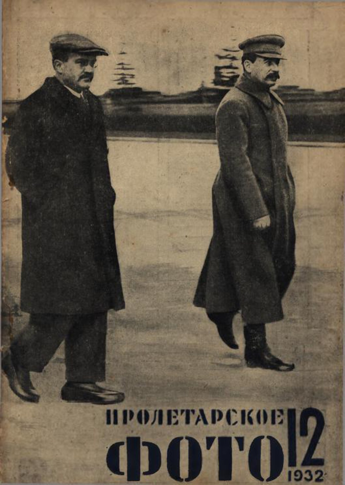 ProletarskoePhoto_1932_12_0000A