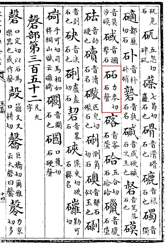 也談「砳砳」點讀? | 陳凱文 | 香港獨立媒體網