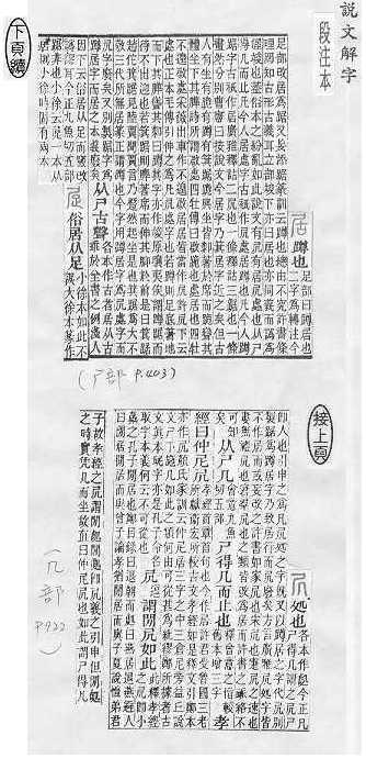 錯字?別字?白字? | 中華人文主義者協會 Chinese Humanist Association