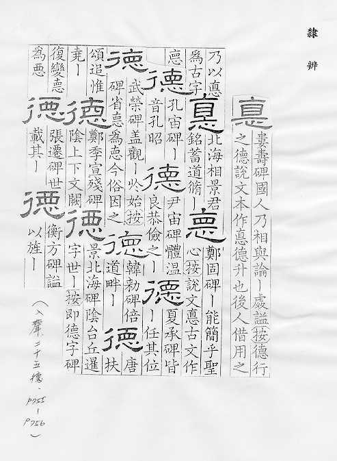 港大校徽「徳」字考 – 陳凱文研究室
