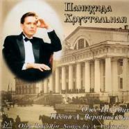 The cover of Panikhida Khristal'naya
