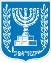 100px-Coat_of_arms_of_Israel.svg