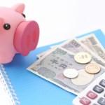 【30・40代の平均貯蓄額】5年で貯金額を爆発的に増加させる方法!