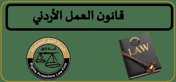 قانون العمل الاردني 2019، قانون العمل الاردني، قانون العمل والعمال