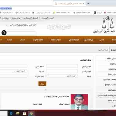 دليل نقابة المحامين