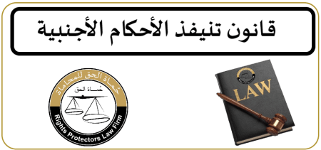 قانون تنيفذ الأحكام الأجنبية الأردني مع كامل التعديلات حتى سنة 2021 ، معلومات القانون وروابط دراسات قانونية متعلقة بالنصوص.