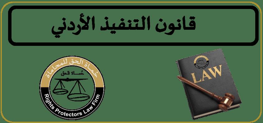 نصوص قانون التنفيذ الأردني مع كامل التعديلات حتى سنة 2020 مع تعديل قانون التنفيذ الاردني 2019 وما قبلها ، مقسم و مبوب