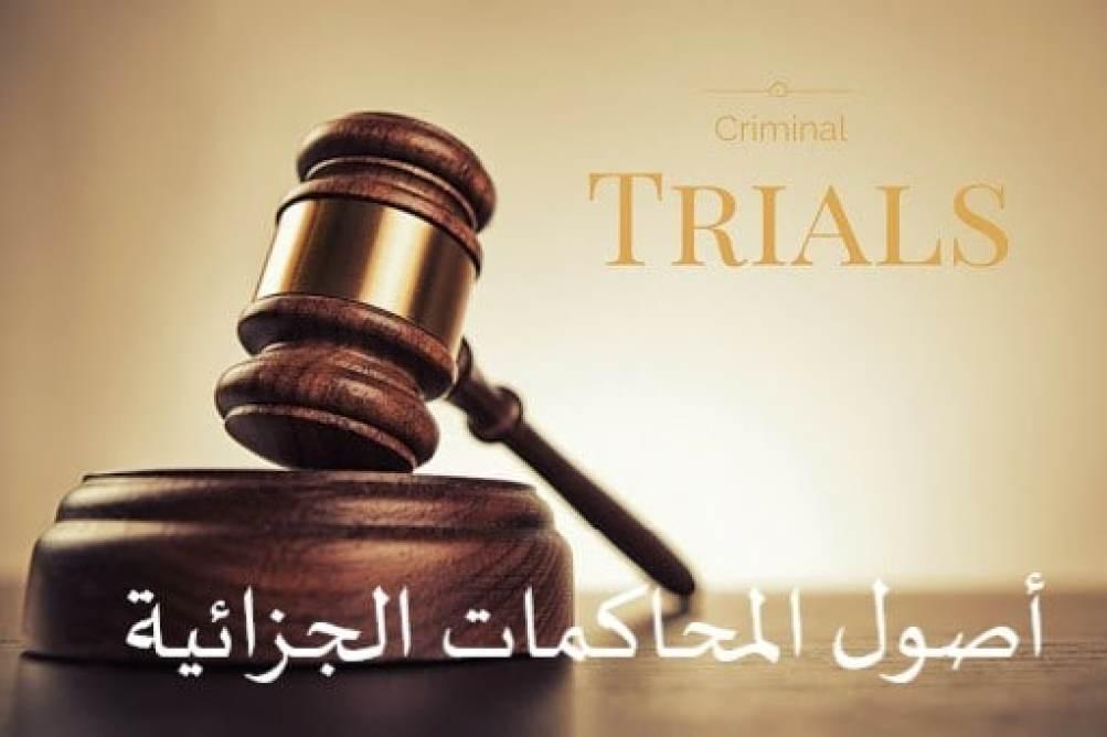 أصول المحاكمات الجزائية، قانون أصول المحاكمات الجزائية الأردني، قانون رقم 11 لسنة 1961