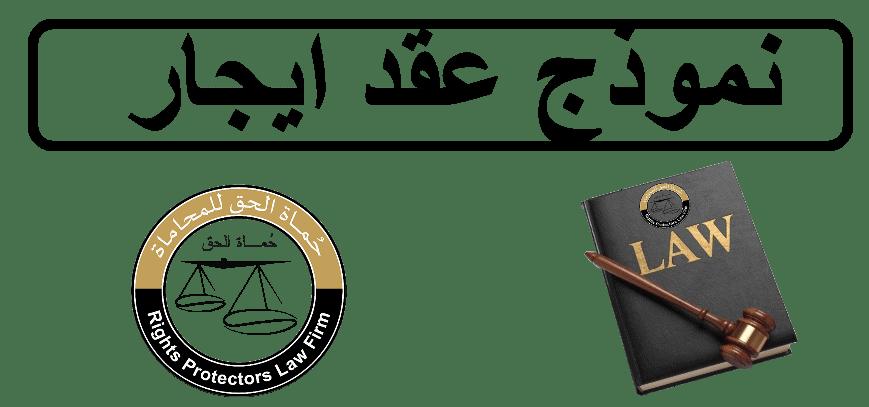 نموذج عقد إيجار 2021 ح ماة الحق