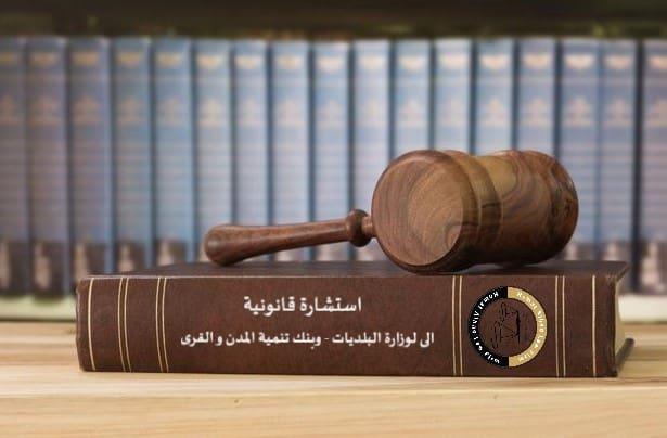 دراسة قانونية