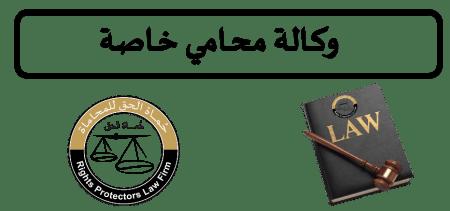 نموذج وكالة محامي