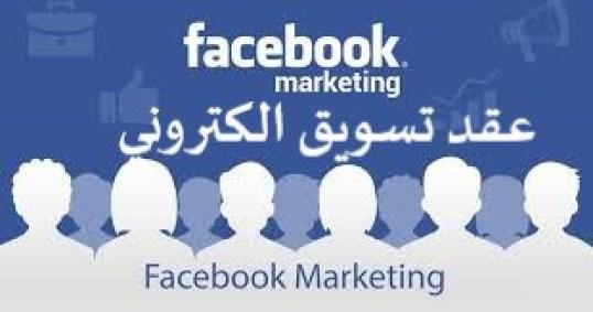 نموذج عقد تسويق الكتروني ح ماة الحق