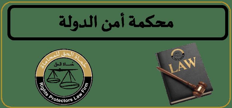 محكمة أمن الدولة الأردنية،
