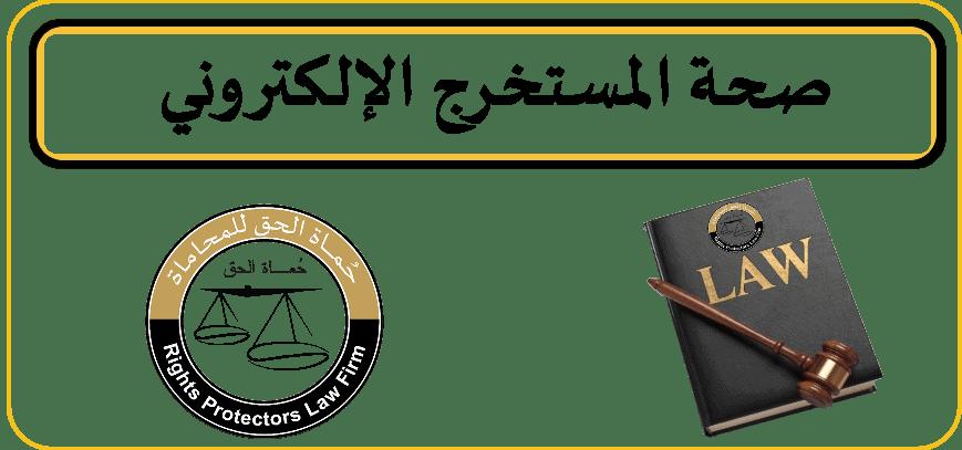 صحة المستخرج الإلكتروني، المادة 6 المعاملات الإلكترونية