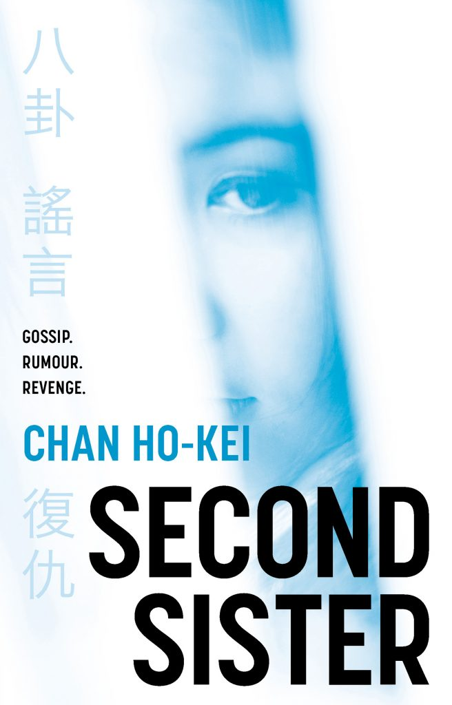 "Blog Book Tour | ""Second Sister"" by Chan Ho-Kei (an Zeitgeisty Hacker Contemporary Thriller)"
