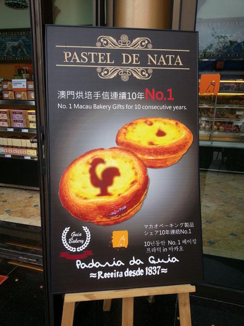 pastel-de-nata-macau-asia