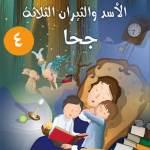 نوادر جحا-الأسد والثيران الثلاثة الجزء الرابع-قصص الأطفال