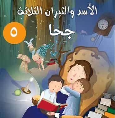 نوادر جحا-الأسد والثيران الثلاثة الجزء الخامس-قصص الأطفال