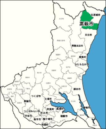 「茨城県高萩市」の画像検索結果