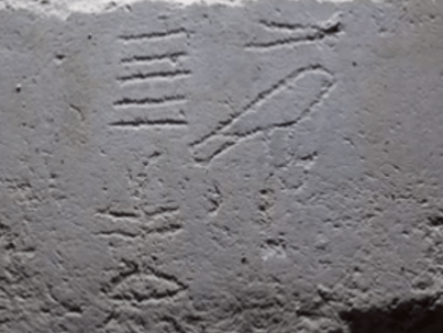 Inscription on the Sarcophagus in Djoser's tomb