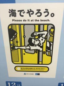 September 16, 2014: Japan Day #6!  I Feel Like I Lost A Day!