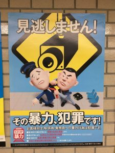 December 13, 2018: Japan Photos – Final Edition!
