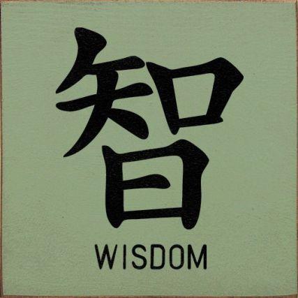 wisdomChinese