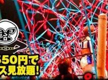 NicoPro Wrestling