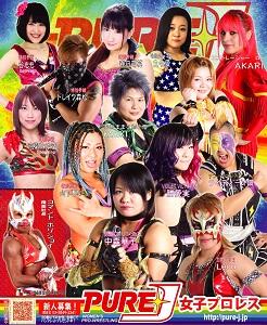PURE-J Pure Slam Vol. 8 Poster