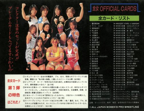 All Japan Women Official Cards Vol. 1 Box Back