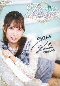 Riho Prologue Photobook Cover